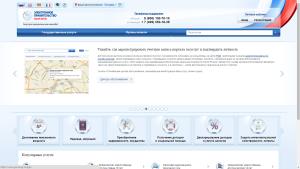 Как оплатить транспортный налог через сайт Госуслуги