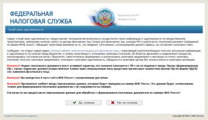 Как узнать задолженность по транспортному налогу на сайте ФНС