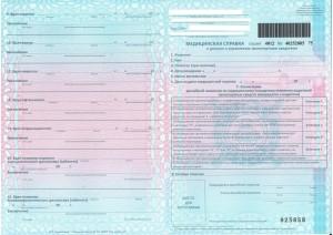 Как купить медсправку на получение водительского удостоверения