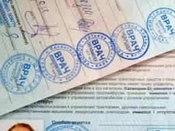 Как купить справку на водительское удостоверение
