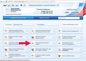 Инструкция по регистрации авто онлайн на Госуслугах