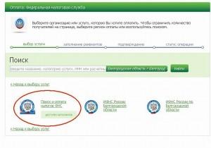 Как оплатить транспортный налог онлайн и оффлайн