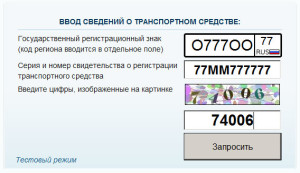 Как посмотреть свои штрафы ГИБДД онлайн по номеру машины
