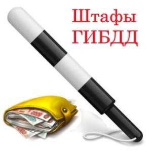 Яндекс штрафы гибдд онлайн официальный сайт