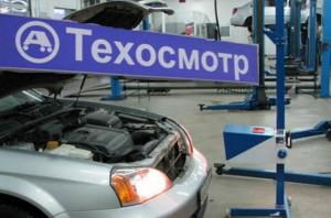 Техосмотр автомобиля в 2016 году: стоимость, периодичность и ОСАГО