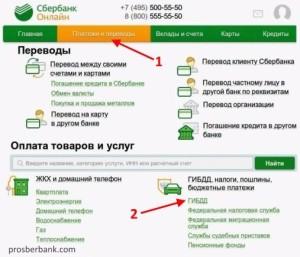 Как узнать штрафы через Сбербанк Онлайн