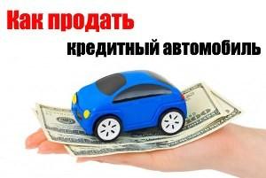 Банк выставил машину на продажу