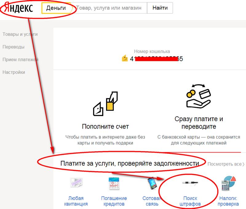 Проверка штрафов ГИБДД яндекс