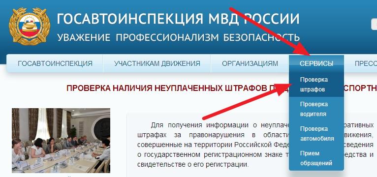 Сайт ГИБДД проверка штрафов