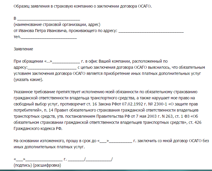 Заявление на осаго вск бланк - 55a0