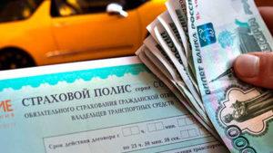 Как вернуть деньги за страхование жизни в дополнении к ОСАГО