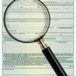 Как проверить ОСАГО на подлинность онлайн