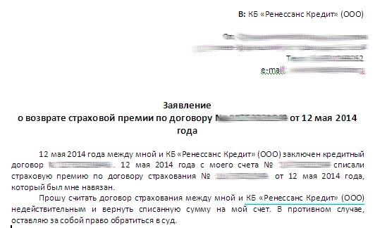 бланк заявления на отказ от дополнительного страхования при осаго - фото 7