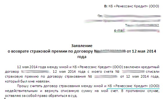 образец заявление на возврат денег за осаго - фото 3