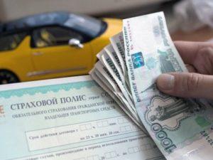 Возврат денег за ОСАГО при продаже автомобиля