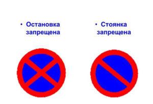 Отличие знаков остановка запрещена и стоянка запрещена