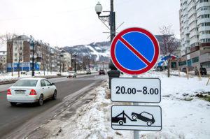 """Знак """"Стоянка запрещена"""": зона и время действия знака"""