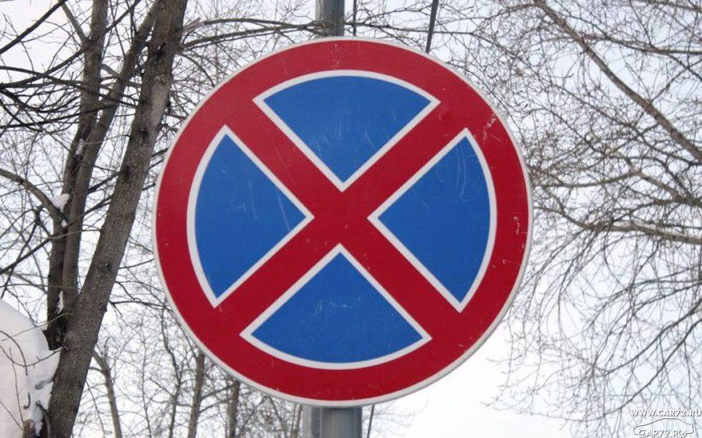 Зона действия знака Остановка и стоянка запрещена