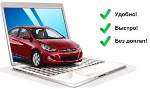 Преимущества и недостатки покупки электронной автостраховки