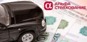 Оформляем ОСАГО в Альфастраховании: регистрация на сайте и расчет стоимости полиса