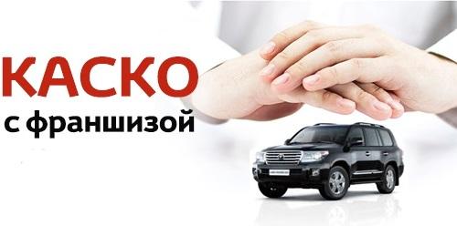 Что такое франшиза при страховании авто, и обязательно ли ее оформлять?