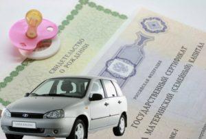 Принят ли законопроект о материнском капитале на покупку автомобиля?