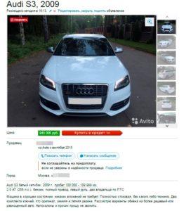 Подача объявления о продаже автомобиля