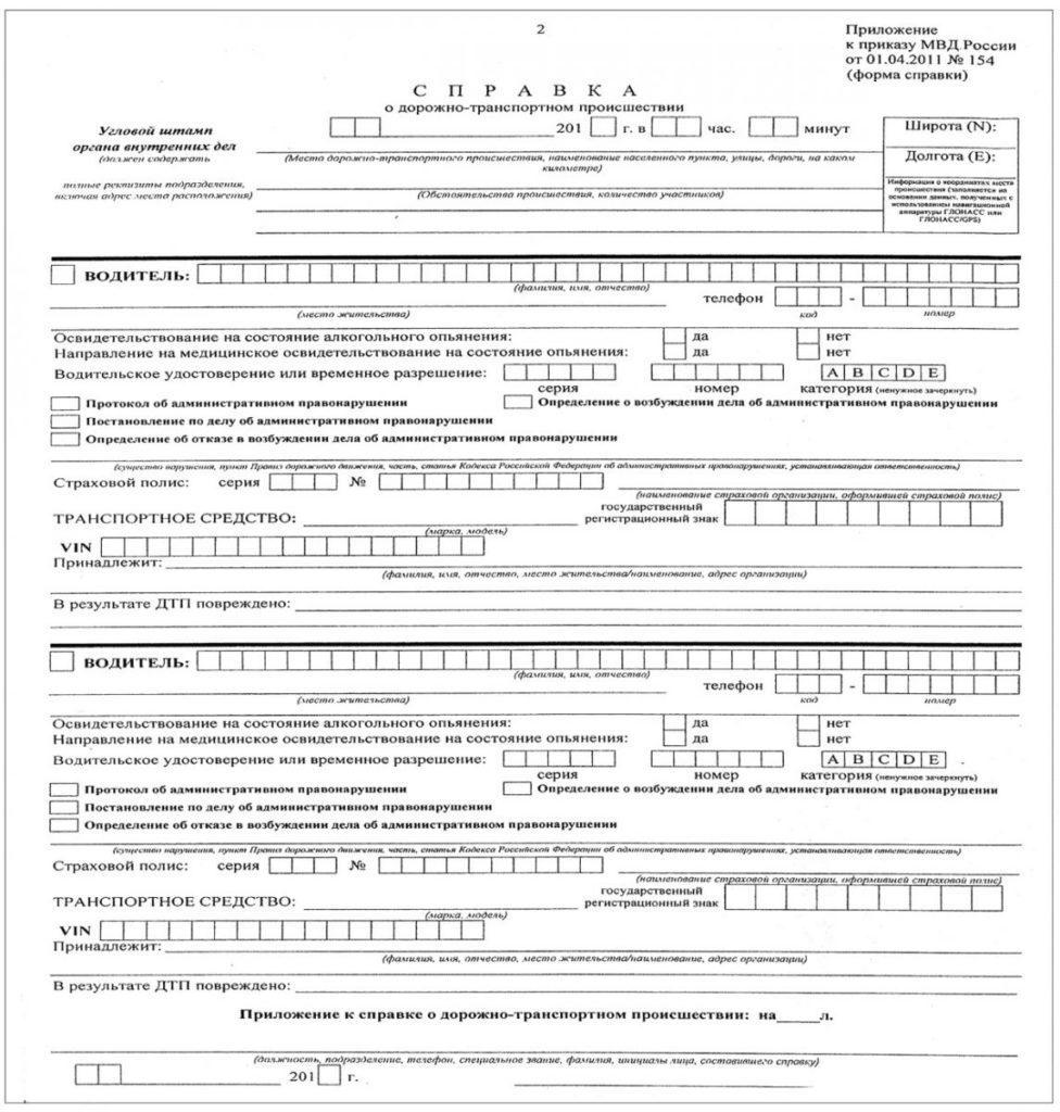 Правила оформления справки по форме №154 о ДТП