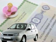 Материнский капитал на покупку автомобиля - принят ли закон, какую машину можно купить?