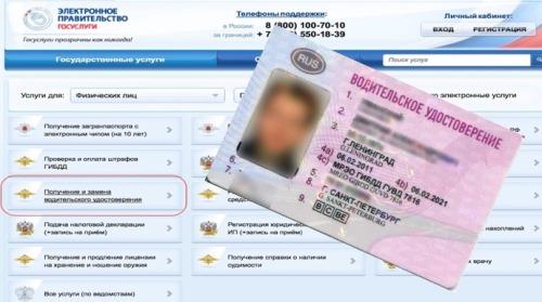 Получение и замена прав через «Госуслуги»: регистрация на портале, подача заявления и получение удостоверения