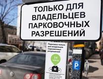 Как оформить резидентное разрешение на парковку - процедура получения и оплаты разрешения