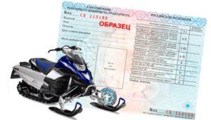 Права на снегоход: нужны ли они, и как получить удостоверение на управление транспортом