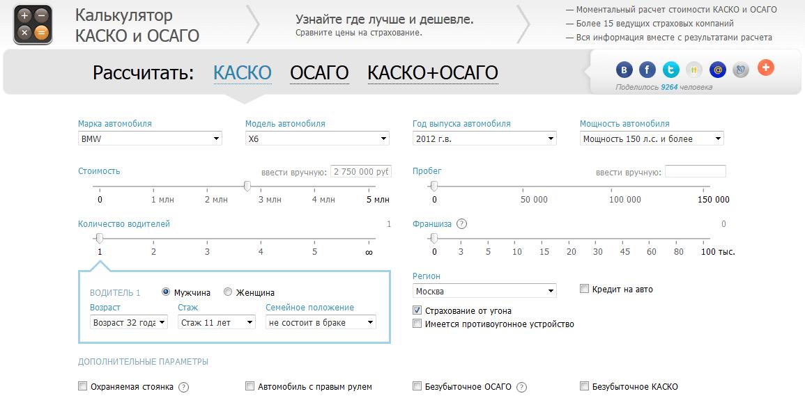 Стоимость КАСКО и ОСАГО