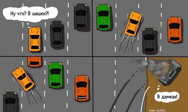 Опасное вождение: игры в шашки на дороге