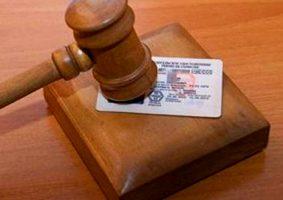 За какие правонарушения происходит лишение водительских прав и на сколько?