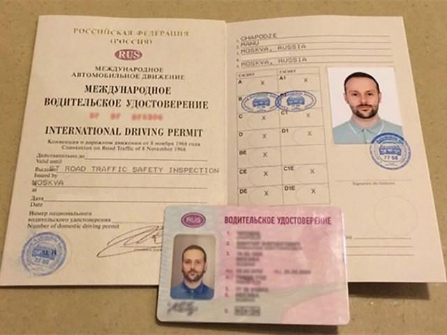 Международное водительское удостоверение (МВУ) нового образца