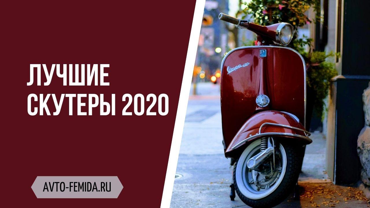 лучший скутер 2020